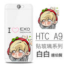 [HTC A9] 貼玻璃系列 超薄TPU 客製化手機殼 EXO 奶包 白白 燦燦 嘟嘟 開開 勉勉