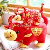 牛年醒獅賀歲牛公仔吉祥物新年生肖金牛年會禮品擺件福牛招財布偶 快速出貨