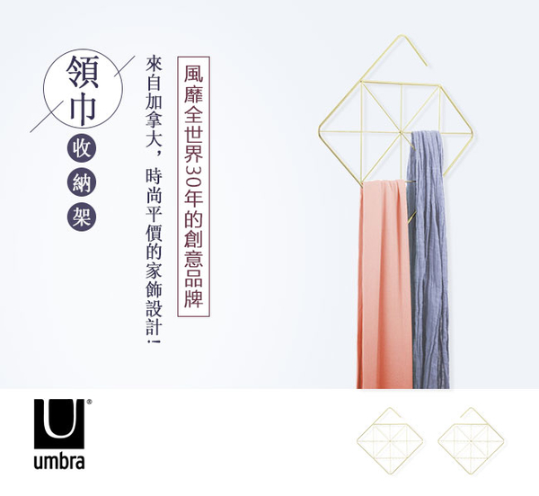 【YKS】UMBRA 領巾收納架 四方古銅金(294314-104)