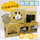 貓抓板 MIT寵物夢工廠貓抓屋 內含4片貓抓板 貓磨爪 貓抓 貓玩具 貓窩 瓦楞紙 貓爪
