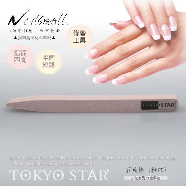 TOKYO STAR石英棒 (石英粉)美甲石英棒 死皮推 石英護理棒 甘皮 磨棒《NailsMall》