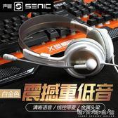 電腦耳機頭戴式耳麥游戲耳機網吧帶麥克風重低音話筒影音耳機耳麥 晴天時尚館