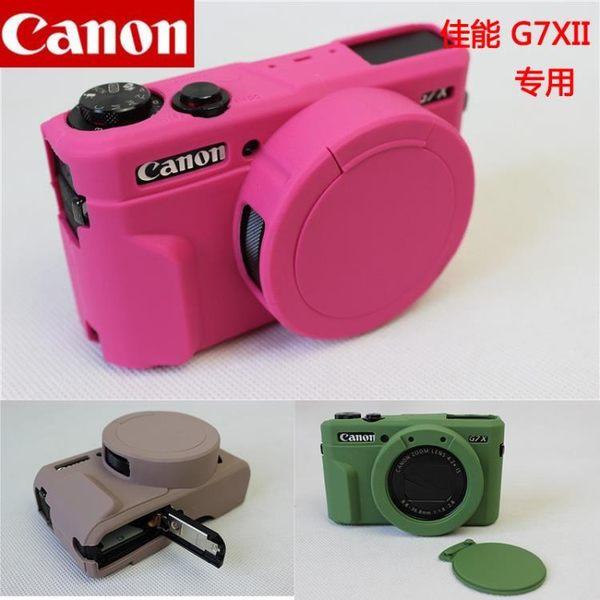 相機包 canon佳能G7X2相機包硅膠套G7X MarkII保護套便攜內膽攝影包休閑 小宅女