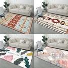 地毯客廳茶幾毯簡約臥室房間可愛床邊毯【極簡生活】