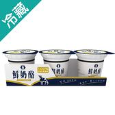 味全品味典藏鮮奶酪90G*3入/組【愛買冷藏】