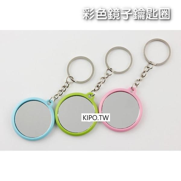 25-37mm彩色鏡子鑰匙圈 胸章機 胸章耗材 DIY空白鑰匙鏈材料 學校 活動 50個