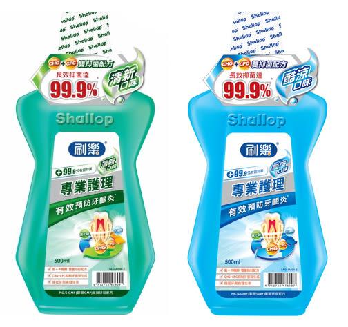 刷樂 專業護理漱口水 (清新口味/酷涼口味) 500ml【德芳保健藥妝】