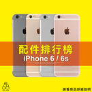 iPhone 6 iPhone 6s 配...