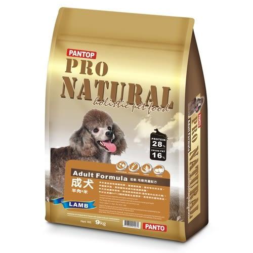 【寵物王國】PANTOP邦比-成犬(羊肉+米)低敏毛髮亮麗配方18kg(9kg x2包)