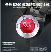 音頻轉換器-佳禾 R200音頻切換器電腦音響耳機轉換器麥克風加長線控3.5mm分線器音箱  喵喵物語
