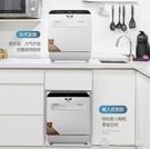 洗碗機 Q8洗碗機8套上下雙噴淋全自動消毒烘干刷碗機【快速出貨】