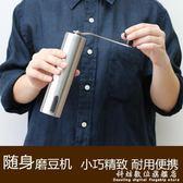 不銹鋼手動咖啡豆研磨機家用手搖現磨豆機粉碎器小巧便攜迷你水洗 WD科炫數位