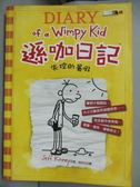 【書寶二手書T1/語言學習_JND】遜咖日記-失控的暑假_Jeff Kinney