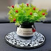 汽車擺件仿真車載陶瓷盆栽車內裝飾植物車載創意飾品汽車用品花卉 町目家