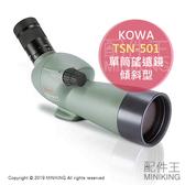 日本代購 空運 KOWA TSN-501 單筒 望遠鏡 傾斜型 TSN-500系列 50mm 防水 賞鳥 觀景