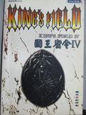 【書寶二手書T5/電玩攻略_OAL】King s Field國王密令IV_PS2