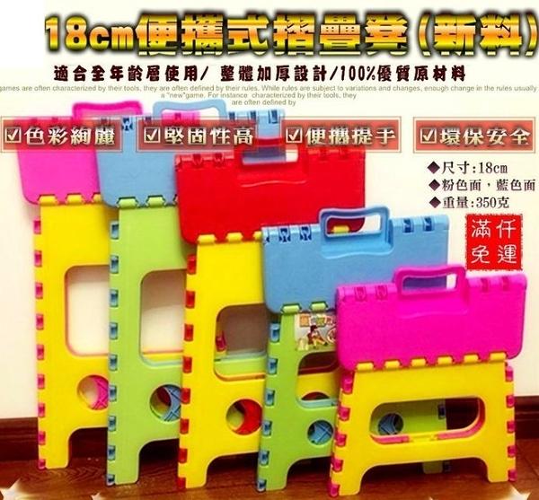 柚柚的店【60003-150便攜式折疊椅 18cm】 小板凳/手提折疊椅/摺疊防滑效果