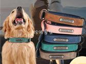 狗項圈 狗狗項圈中型大型犬拉布拉多金毛狗套脖用品哈士奇狗圈 珍妮寶貝