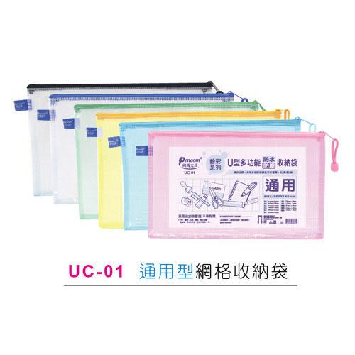 尚禹 UC-01 通用型網格收納袋 260 x 160 mm (顏色隨機出貨) -12個入 / 包