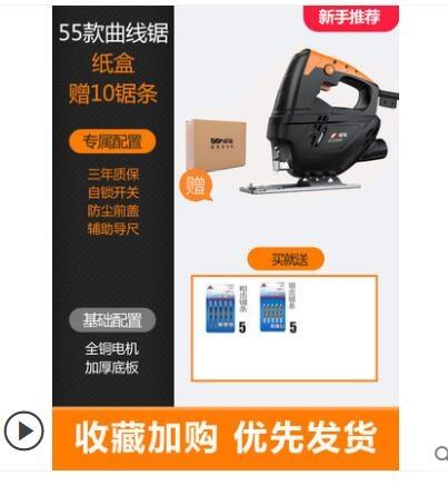 電動曲線鋸家用小型多功能切割機木工電鋸手持拉花線鋸木板工具TWXH-001417