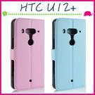 HTC U12+ 6吋 荔枝紋皮套 側翻手機套 支架 磁扣 錢包款保護殼 插卡位手機殼 左右翻保護套 軟殼
