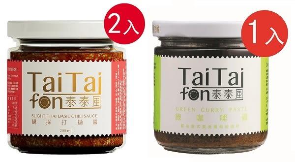 【泰泰風】打拋醬2罐、綠咖哩醬1罐(3入組合)