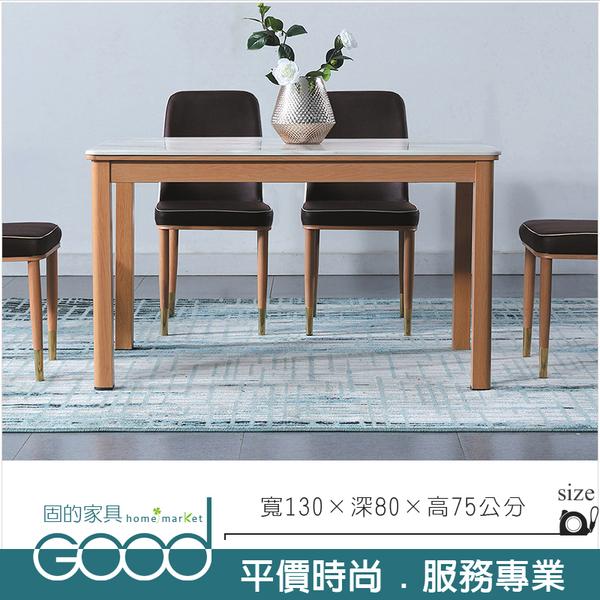 《固的家具GOOD》749-03-AM 春日橡木餐桌