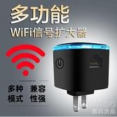 wifi擴展器 wifi信號擴大器加強路由器網絡增強wife擴展無線轉換有線連接臺式機 618大促銷