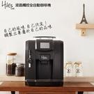 【Hiles】精緻型義式全自動咖啡機HE-700