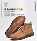 勞保鞋男士電焊工專用超輕輕便軟底透氣工作鞋【免運快出】