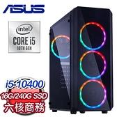 【南紡購物中心】華碩 文書系列【戰爭機器M】i5-10400六核 商務電腦(16G/240G SSD)
