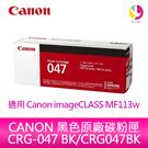 CANON 黑色原廠碳粉匣 CRG-047 BK/CRG047BK/047 適用 Canon imageCLASS MF113w