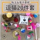 📣此商品48小時內快速出貨🚀》DYY》逗貓玩具20件套裝組 一次買足 玩不膩