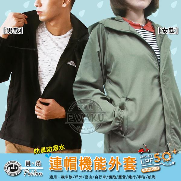 貝柔 防風防潑水 連帽 機能外套 男款 女款 台灣製