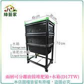【綠藝家】兩層可分離廚餘堆肥箱+水箱(D17TW)