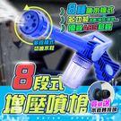 【H01043】8段式增壓噴槍 高壓水槍...