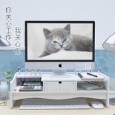 電腦顯示器屏增高架底座辦公室桌面收納雙層置物架臺式電腦增高架