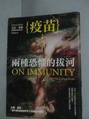 【書寶二手書T5/親子_GJB】疫苗:兩種恐懼的拔河_尤拉・畢斯