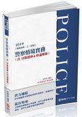 警察情境實務(含分類題庫&申論解析) 2019警察特考(保成)(二版)
