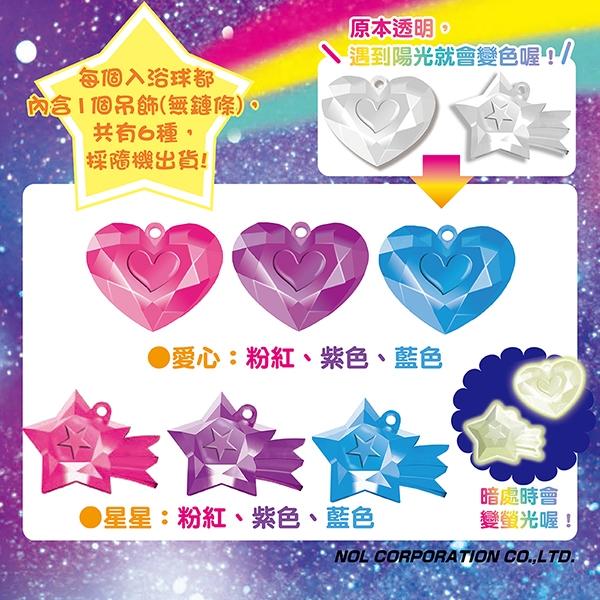日本NOL 閃亮變色吊飾 入浴球/沐浴球 (泡澡用品 洗澡玩具 沐浴精 入浴劑)