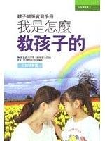 二手書博民逛書店 《我是怎麼教孩子-親子關係教戰手冊》 R2Y ISBN:9579805016│王瑞琪
