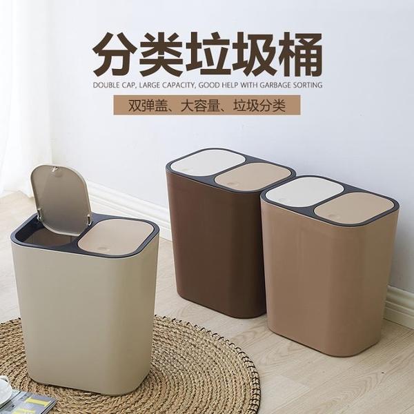 室內兩分類垃圾桶方形家用廚房客廳兒童幼兒園按壓式北歐壓圈簡約 【八折搶購】