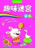幼兒動腦練習:趣味迷宮2-3歲【著色本】