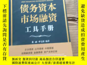 二手書博民逛書店罕見債務資本市場融資工具手冊Y177866 龍麗,申文波 編著