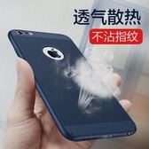 iPhone 6 6s Plus 消光霧面 蜂窩散熱 透氣硬殼 鏤空散熱 網格設計手機硬殼 全包邊手機殼 保護殼