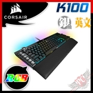 [PCPARTY] 海盜船 CORSAIR K100 RGB 機械式電競鍵盤 CHERRY MX 銀軸