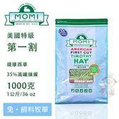 *WANG*摩米 MOMI特級一割提摩西牧草1kg(成兔、天竺鼠適合/可磨牙)  35%高纖維質初割牧草