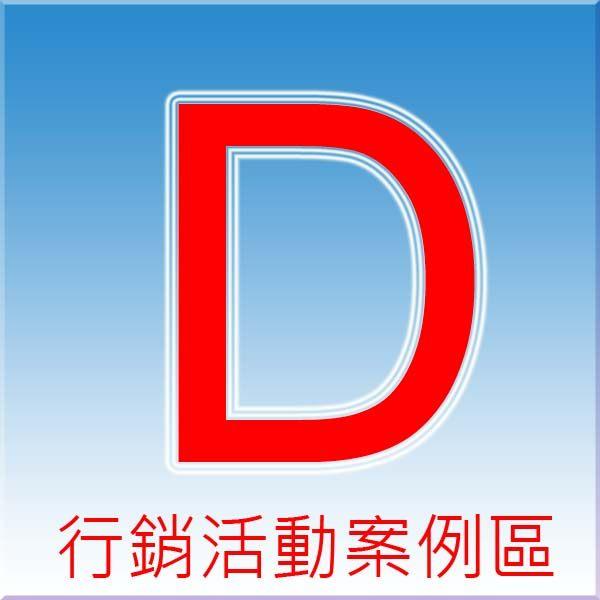 D_行銷樣本區-3