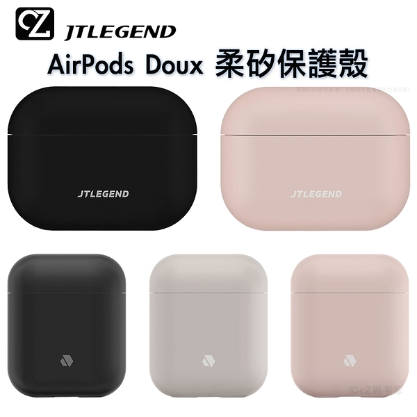 JTL JTLEGEND Doux AirPods Pro 2 1 柔矽保護殼 防塵套 防摔套 藍牙耳機盒保護套