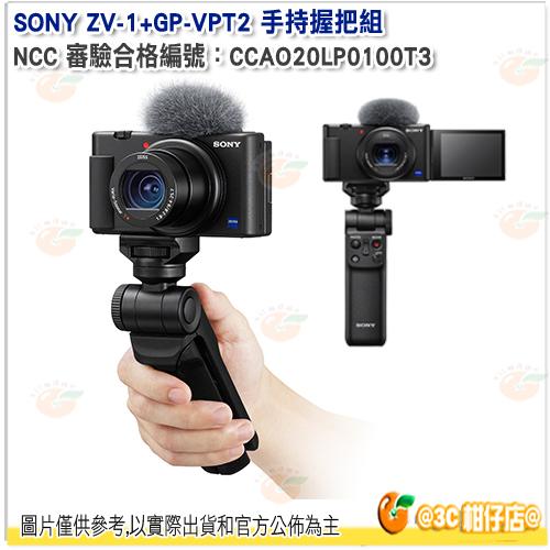 分期0利率 @3C 柑仔店@ SONY ZV-1 GP-VPT2BT 握把組+原電*2 vlog 錄影 直播 相機 台灣索尼公司貨 ZV1